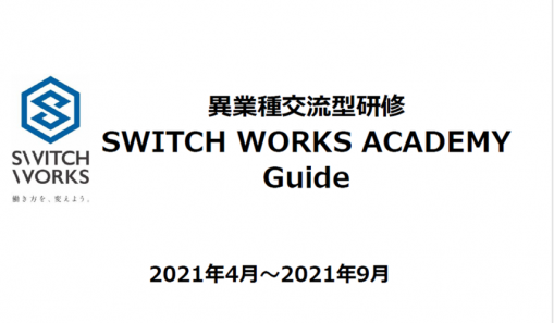 GUIDE 表紙.png